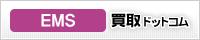 美容機器EMS買取ドットコム