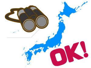 双眼鏡 宅配買取 日本全国 受付