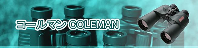 コールマン COLEMANの買取