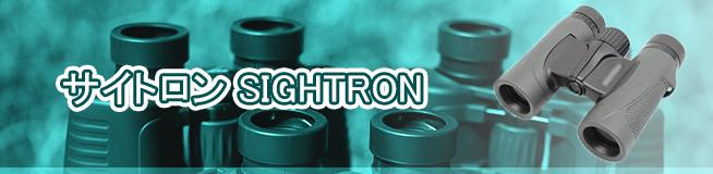 サイトロン SIGHTRONの買取