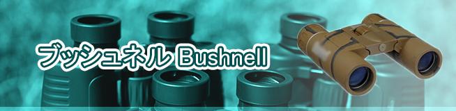 ブッシュネル Bushnellの買取