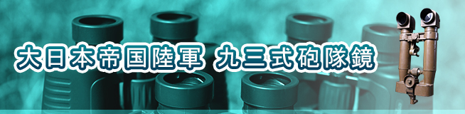 大日本帝国陸軍 九三式砲隊鏡 買取