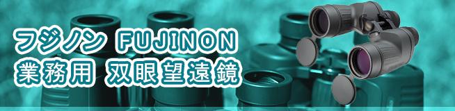 フジノン FUJINON 業務用 双眼望遠鏡 買取